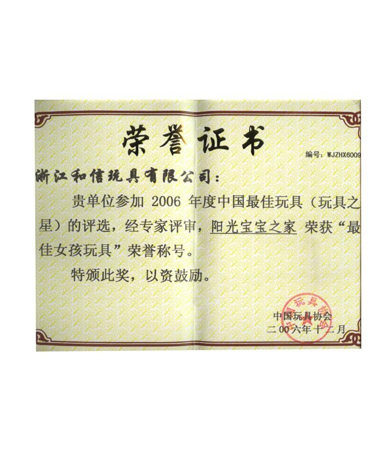 2006年度中国最佳玩具阳光宝宝之家荣获最佳女孩玩具荣誉称号