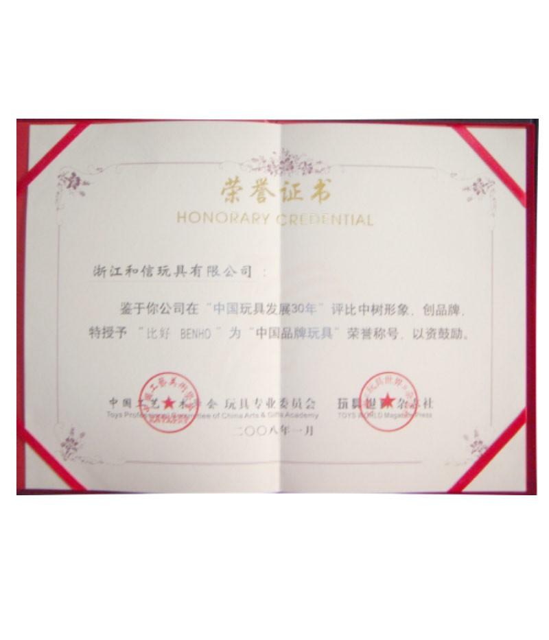 中国品牌玩具荣誉称号