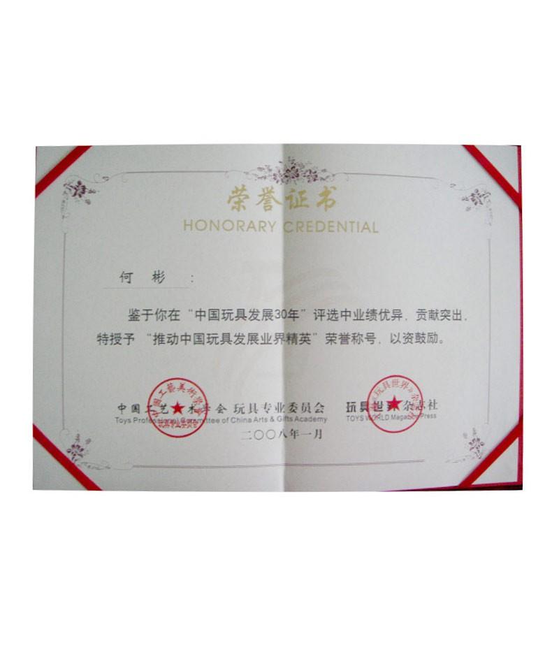 推动中国玩具发展业界精英荣誉称号