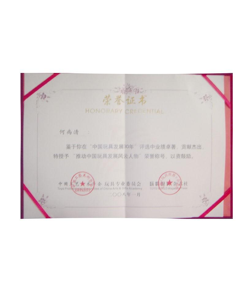 推动中国玩具发展风云人物荣誉称号