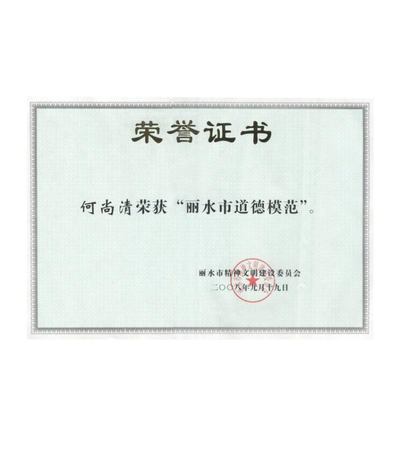 丽水市道德模范荣誉证本