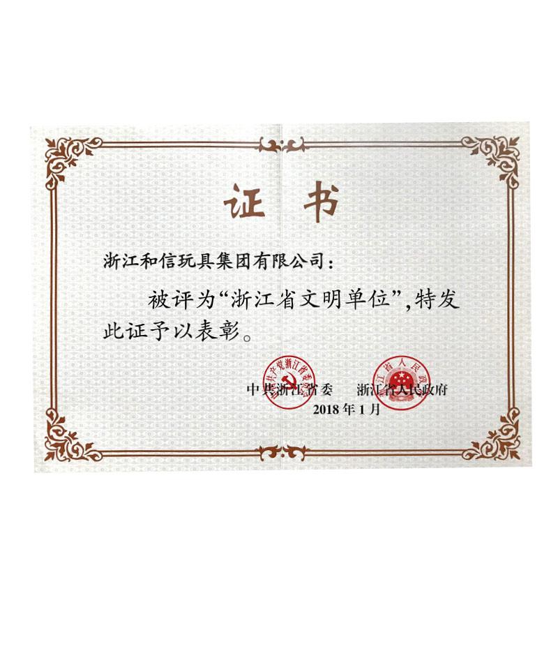 浙江省文明单位证书