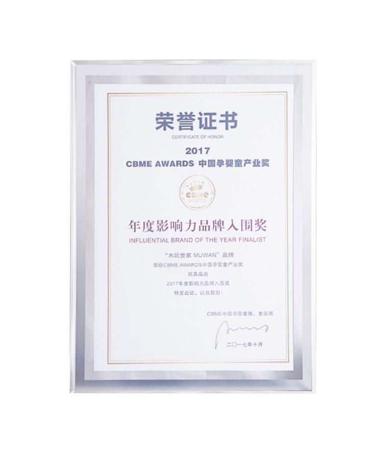 2017年度中国孕婴产业影响力品牌入围奖