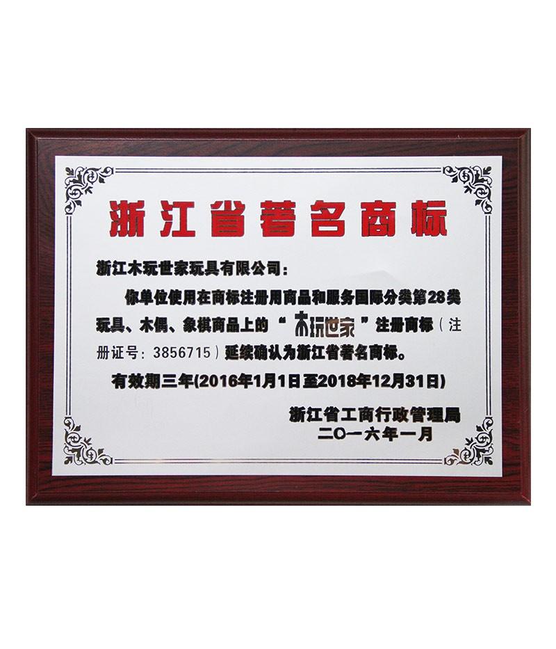"""""""木玩世家""""商标延续确认为浙江省著名商标"""
