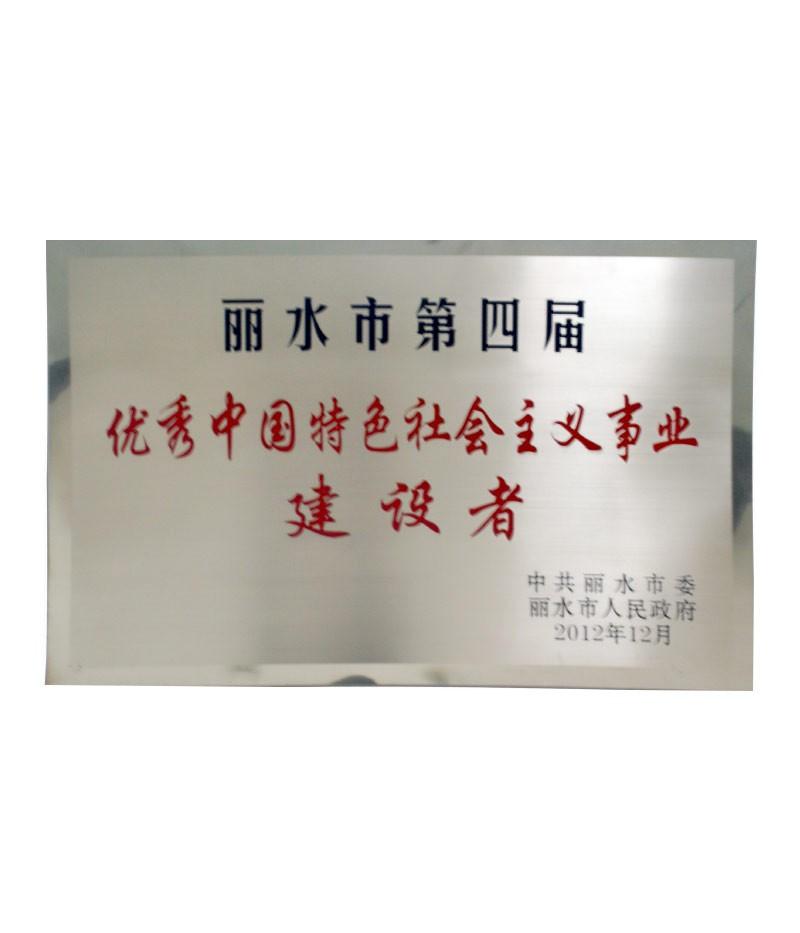 丽水市第四届优秀中国特色社会主义事业建设者