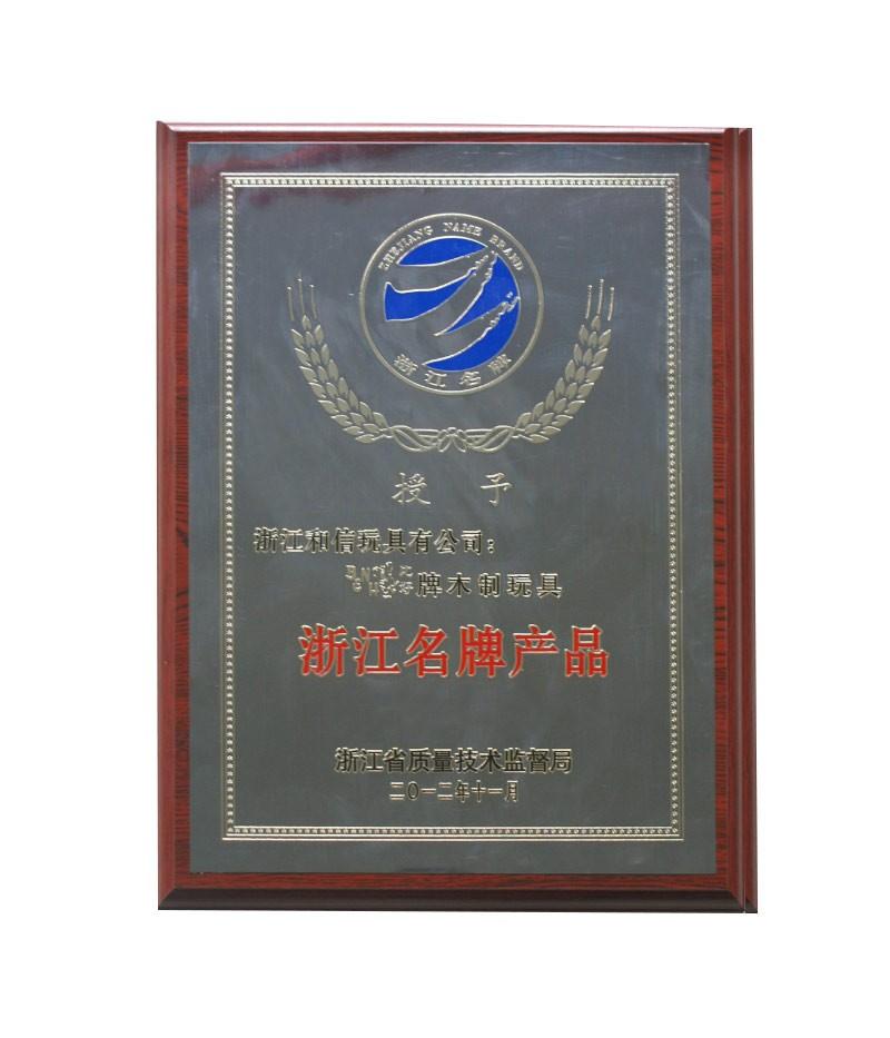 授予浙江和信玩具有限公司浙江名牌产品