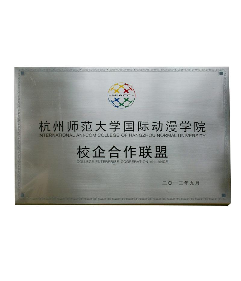 杭州师范大学国际动漫学院校企合作联盟