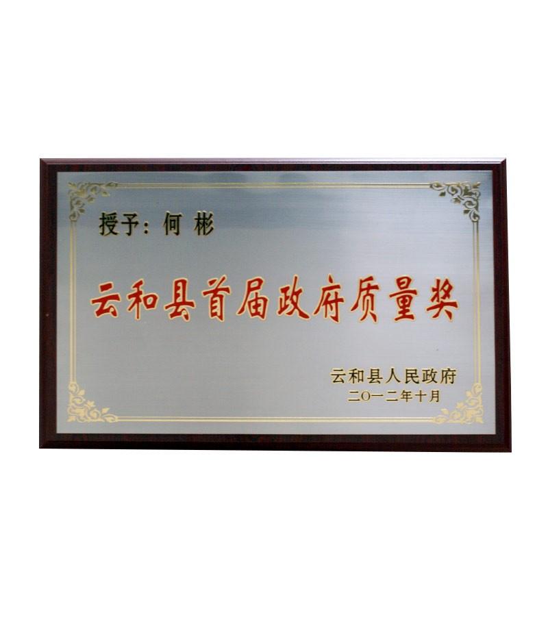 云和县首届政府质量奖
