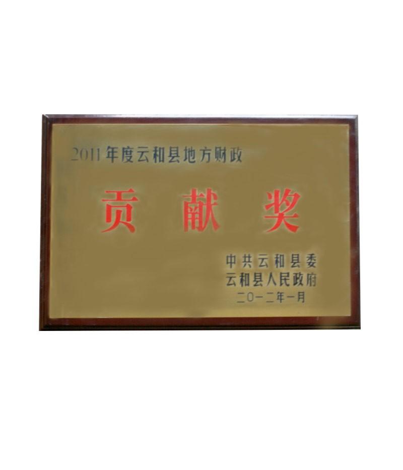 2011年云和县地方财政税收贡献奖