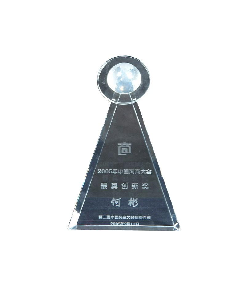 2005年中国网商大会最具创新奖