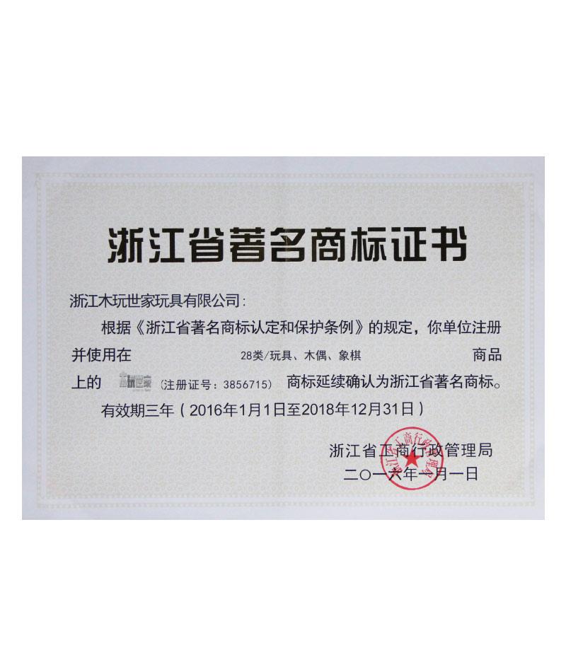 """浙江省著名商标""""木玩世家""""商标"""