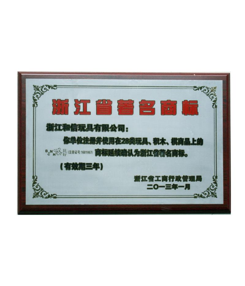浙江省著名商标2013年(比好)