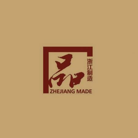 """云和县《木制玩具》""""浙江制造""""标准成功立项"""