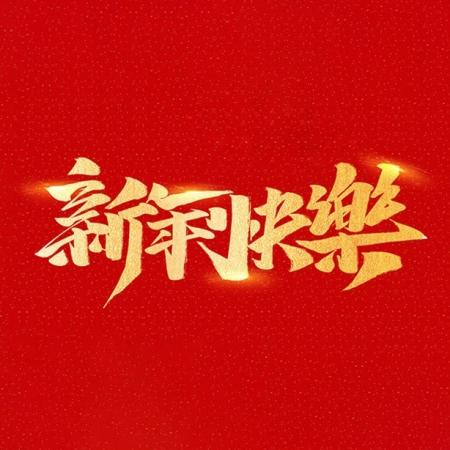 浙江和信玩具集团有限公司祝大家2021年新年快乐!